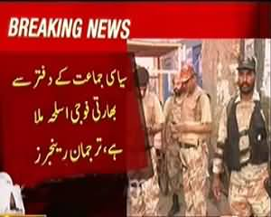 MQM Exposed: Indian Weapons Recovered from MQM Offices in Karachi - Rangers Spokesman