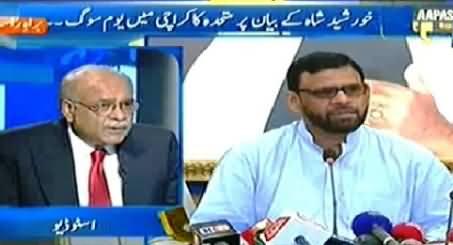 MQM Has Become A Joke Now - Najam Sethi Bashing MQM on Involving Religion Into Politics