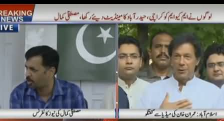 MQM Has Links with RAW & It Has Destroyed Karachi - Imran Khan
