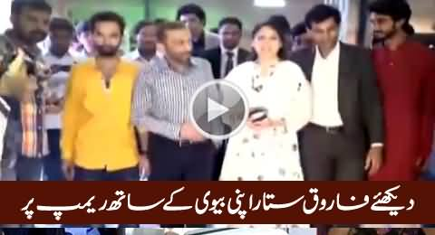 MQM In Trouble, But MQM Leader Farooq Sattar on Ramp with His Wife