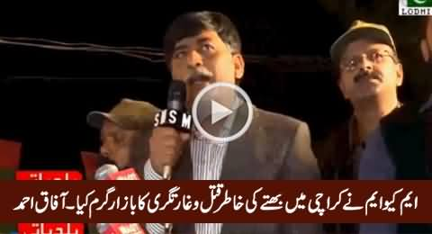 MQM Introduced Killing And Bhatta Culture in Karachi - Afaq Ahmad (MQM Haqiqi)