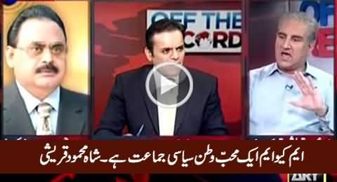 MQM Is A Patriotic Political Party - Shah Mehmood Qureshi Praising MQM