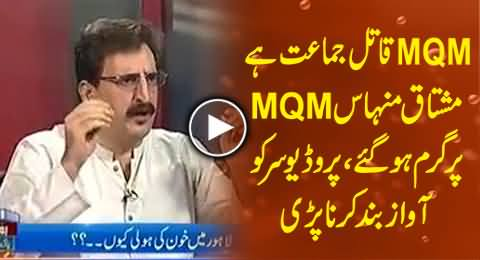MQM is a Terrorist Party, Mushtaq Minhas Blasts MQM, Producer Turns Off His Voice