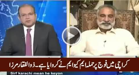 MQM Is Behind Attack on Military Constables in Karachi - Zulfiqar Mirza