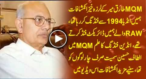 MQM Is Getting Funds From RAW Since 1994 - Shocking Revelations by MQM's Tariq Mir