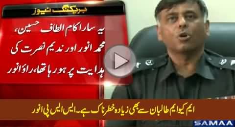 MQM Is More Dangerous Than Taliban – SSP Rao Anwar Blasts MQM