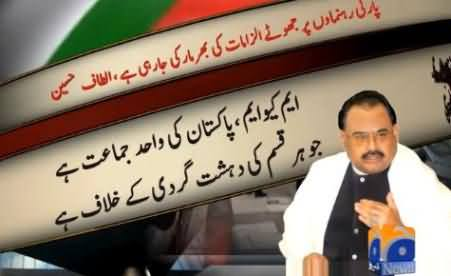 MQM Is the Only Political Party of Pakistan Which Is Against All Types of Terrorism - Altaf Hussain