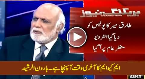 MQM Ka Aakhri Waqt Aa Pahuncha - Haroon Rasheed Views on Tariq Mir Confessional Statement