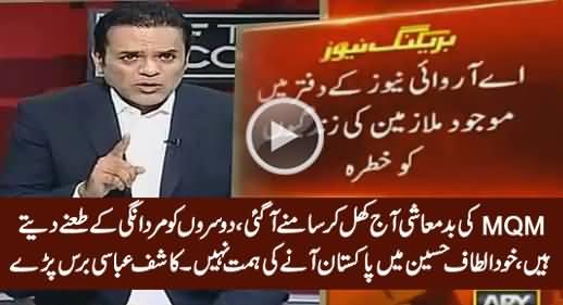 MQM Ki Badmashi Khul Kar Samne Aa Gai - Kashif Abbasi Blasts on Altaf Hussain & MQM