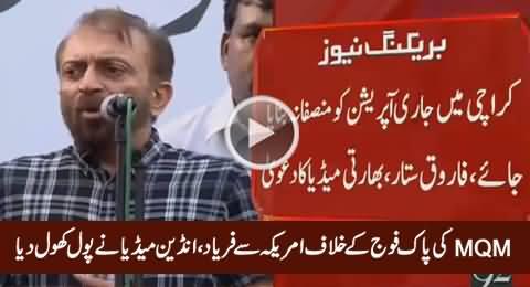 MQM Ki Pak Army Ke Khilaf America Se Faryadein - Indian Media Claims