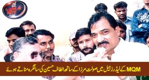 MQM Leaders Celebrating Altaf Hussain's Birthday with Saulat Mirza in Jail, Exclusive Footage