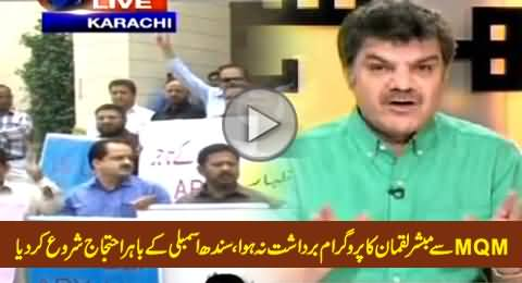 MQM Protesting Against Mubashir Luqman & ARY News Infront of Sindh Assembly