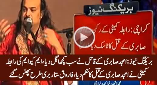 MQM Rabbitta Committee Ordered To Kill Amjad Sabri - MQM's Target Killer Revealed