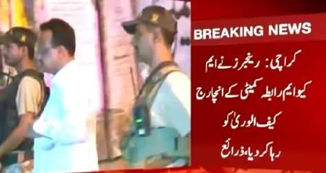 MQM Rabita Committee Incharge Kaif-ul-Warah Released By Rangers