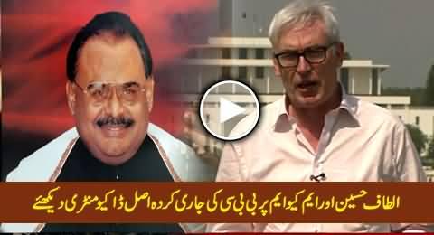 MQM Received Indian Funding: Documentary of BBC Against Altaf Hussain & MQM (Original)