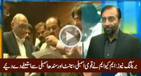 MQM Resigns from Parliament, Senate and Sindh Assembly- Farooq Sattar Announces