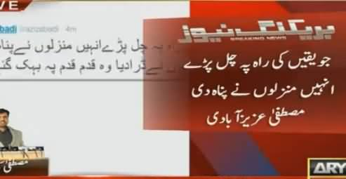 MQM Response On Mustafa Kamal Entry In Karachi Politics
