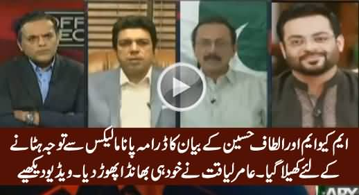 MQM's Drama Was Planned To Divert Attention From Panama Leaks - Amir Liaquat