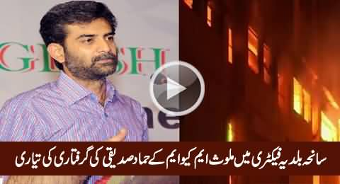 MQM's Hammad Siddiqui Involved In Baldia Factory Fire Will Be Arrested Soon