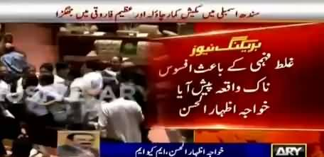 MQM's Khwaja Izhar ul Hassan Reveals the Reason of Fight in Sindh Assembly