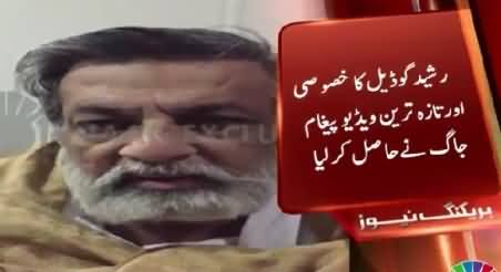 MQM's Rasheed Godil's First Exclusive Video Message From Hospital