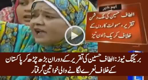 MQM's Women Arrested Who Were Raising Anti-Pakistan Slogans During Altaf's Speech