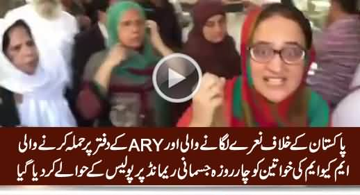 MQM's Women Involved in Violence Handed Over To Police on Physical Remand
