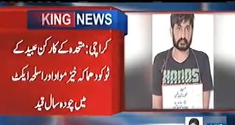 MQM's Worker Ubaid K-2 Sentenced To 14 Years in Prison