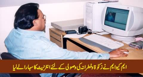 MQM Started Using Internet To Collect Zakat & Fitrana From Karachi