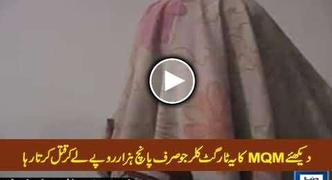 MQM Target Killer Arrested Who Used To Kill For Just 5000 Rs Per Head