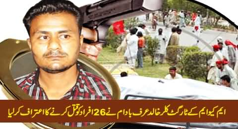 MQM Target Killer Khalid Urf Badam Admits of Killing 26 Persons on the Order of MQM Leadership