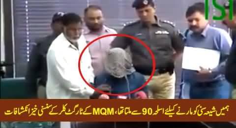 MQM Target Killer's Shocking Revelations About Sectarian Killings in Karachi