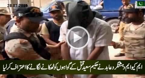 MQM Terrorist Abid Confessed of Killing All The Witnesses of Hakeem Saeed Murder Case