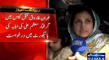 MQM Terrorist Moazzam Ali's Wife Exclusive Talk With Samaa News