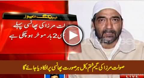 MQM Terrorist Saulat Mirza's Game Over, Will Be Hanged Tomorrow