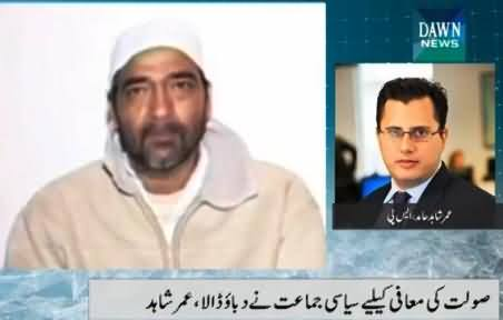 MQM Is Threatening Me But I will Not Forgive Saulat Mirza - Umar Shahid Son of Shahid Hamid
