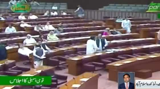 MQM Walks Out of National Assembly Over Asif Zardari's Statement About Muhajirs