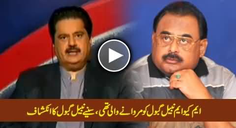 MQM Was Going to Kill Nabil Gabol in Karachi - Shocking Revelation By Nabil Gabol