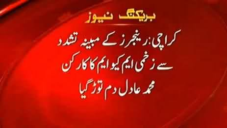 MQM Worker Adil Passed Away in Hospital, Who was Injured Due to the Rangers Torture