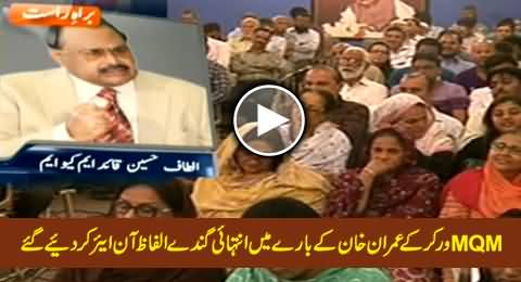 MQM Worker's Really Shameful Words About Imran Khan On Aired During Altaf Hussain Speech