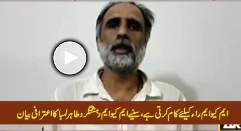 MQM Works For RAW - Watch Confessional Statement of MQM Terrorist Tahir Lamba