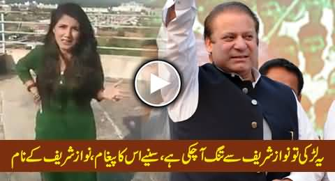 Mr. Nawaz Sharif! Do You Know the Meaning of Sense? - A Young Girl Message to Nawaz Sharif