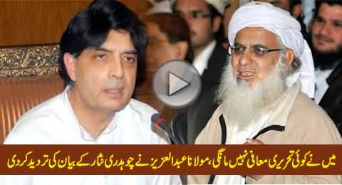 Mualana Abdul Aziz Denies Chaudhry Nisar's Claim of Written Apology on APS Remarks