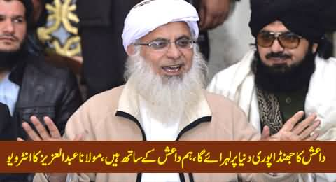 Mualana Abdul Aziz Openly Supporting Daesh & Warns Govt Not To Arrest Him