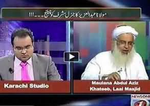 Mualana Abdul Azizi (Laal Masjid Khateeb) Open Challenge to Pervez Musharraf