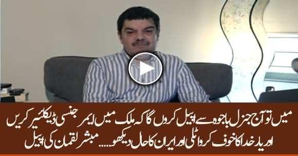 Mubashar Luqman Request General Bajwa To Declare Emergency In Pakistan
