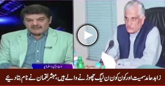 Mubashar Luqman Reveals the Names Who Are Leaving PMLN Soon
