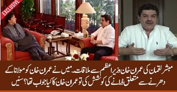 Mubasher Lucman Meeting With Pm Imran Khan, What PM Told Mubashar Luqman About Fazal Ur Rehman March ?