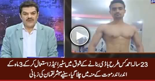 Mubasher Lucman Shocking Revelation About Deaths Due to Drugs Using in Gyms by Unqualified Trainers