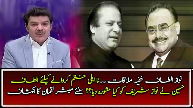 Mubasher Lucman tells reality of Nawaz Sharif and Altaf Hussain meeting in London